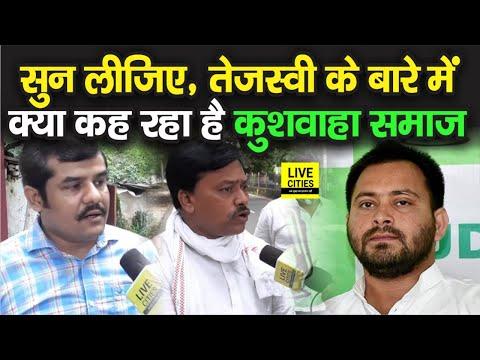 Bihar Election: Tejashwi Yadav के इस काम से Kushwaha समाज का मिज़ाज बम बम है,क्या बोल रहें है सुनिए