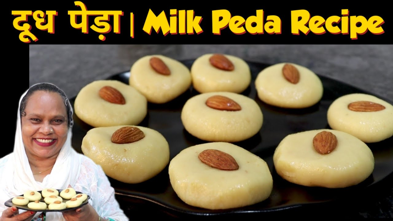 दूध पेड़ा   Milk Peda Recipe   Doodh Ka Peda   Only 2 Ingredients   Milk Sweet Recipe