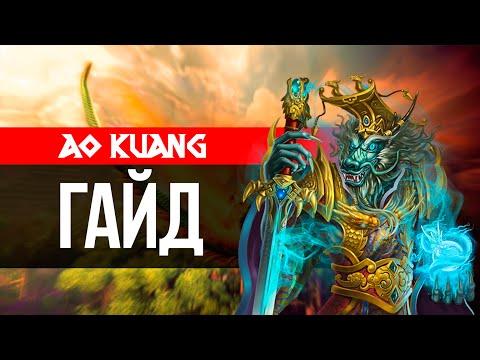 видео: Подробный Гайд на Ао Куанга в smite