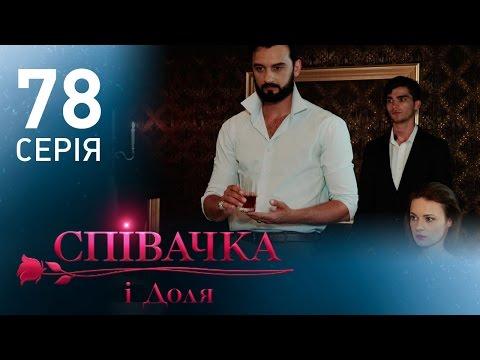 Певица и султан (37 серия)