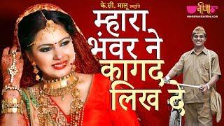 Rajasthani New Video Song | Mahra Bhanwar Ne Kagad Likh De | Latest Marwadi New Video Song