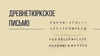 Откуда появилось древнетюркское руническое письмо? Дорога людей