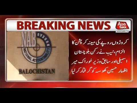 NAB Arrests MPA Mir Izhar Hussain Khosa In Corruption Allegation