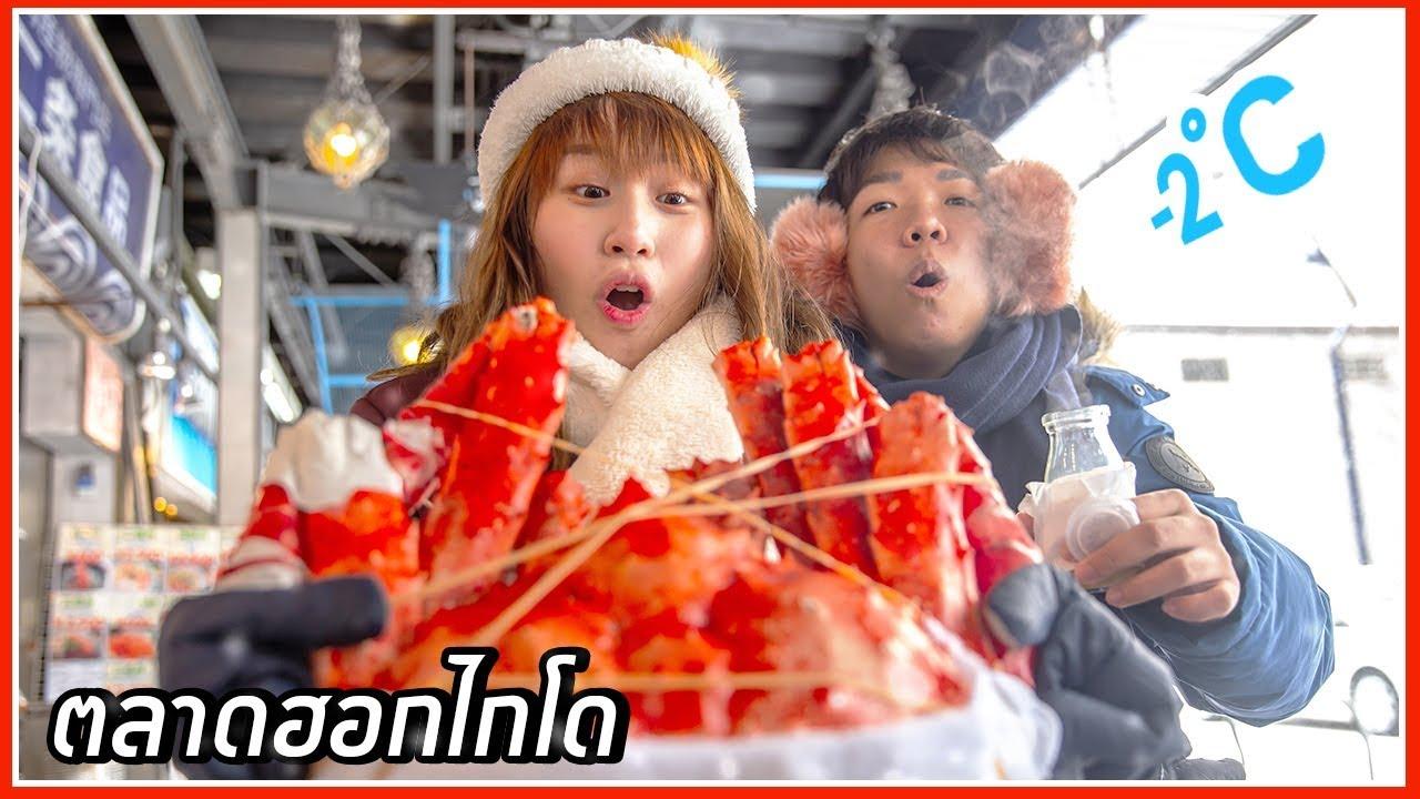 อลังการงานปู ดูตลาดปลาฮอกไกโดกัน