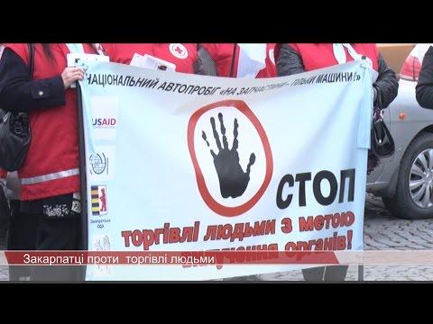 Закарпатці проти  торгівлі людьми