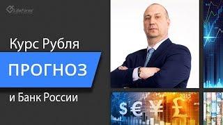 Смотреть видео Курс рубля - перспективы на апрель онлайн