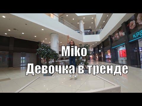 Miko  Девочка в тренде, танец клип