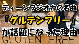 ディーンフジオカの生歌『グルテンフリー』誕生秘話!仰天エピソード!...
