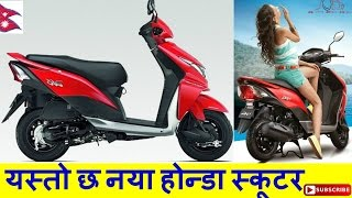 Honda Dio New Model Scooter  2017 Short Review | [Nepali]