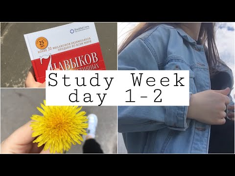 Study Week | Неделя Учёбы | День 1-2 | Study With Me | Motivation | Productive Week | Study With Me