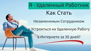Удаленная Работа на Дому в Интернете - Работа Удаленно!