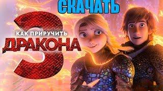 Скачать Мультфильм - Как приручить дракона 3 (2019) | Отличное КАЧЕСТВО