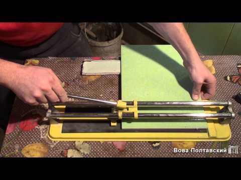 Как пользоваться плиткорезом ручным видео