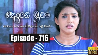 Deweni Inima | Episode 716 05th November 2019 Thumbnail
