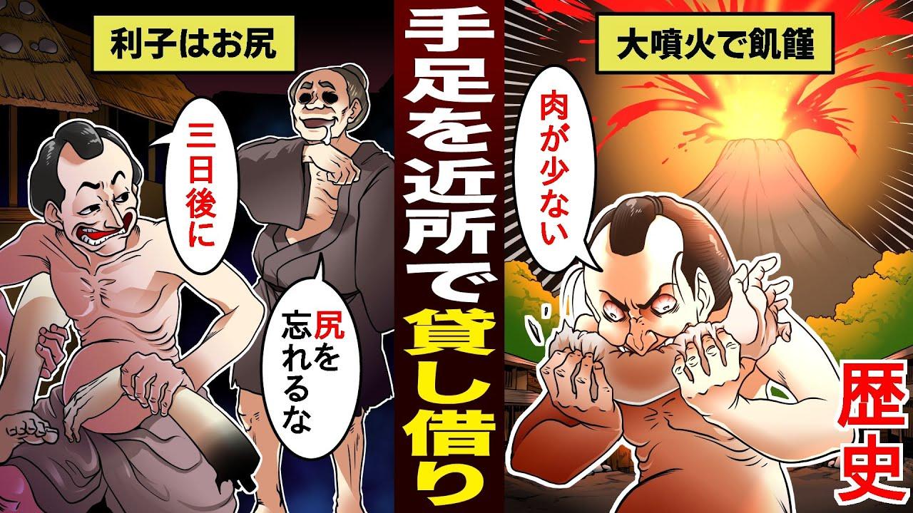 【漫画】天明の大飢饉 教科書には載せられない実態【歴史】