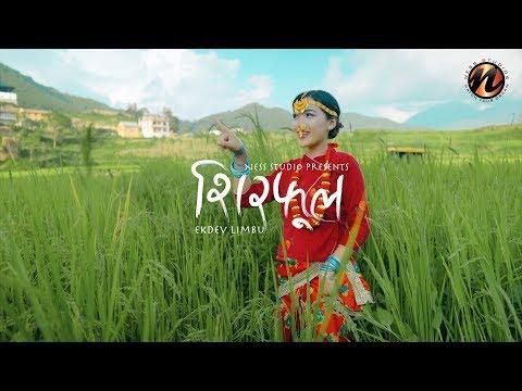 Ekdev Limbu -  Sirful  (official Video)
