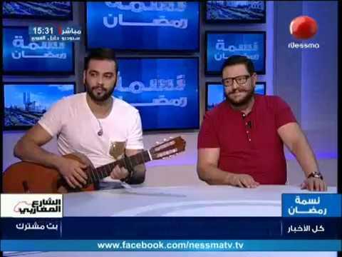 Nessmet romdhan avec les invités HsSan Dahmeni et Rami Khalil