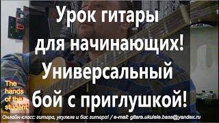 Урок гитары - Универсальный бой с приглушкой - ученица Арина
