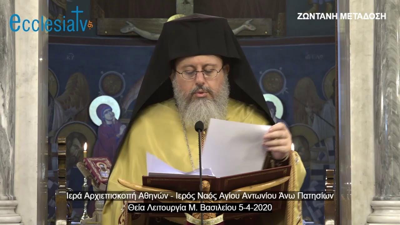 Θεία Λειτουργία Μ. Βασιλείου 5-4-2020