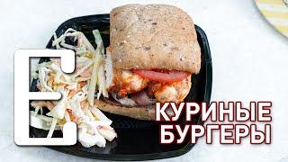 Куриные бургеры — рецепт Едим ТВ
