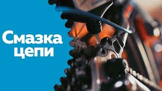 Как смазать цепь на велосипеде