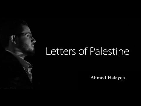 Ahmed Halayqa - Letters of Palestine - حروف الوطن فلسطين