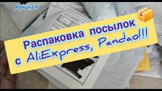 #18 Розпакування посилок з AliExpress, Pandao!!!