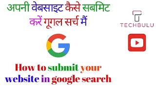 How to Submit URL to Google - Any Website - Live Demo - Explained in Hindi