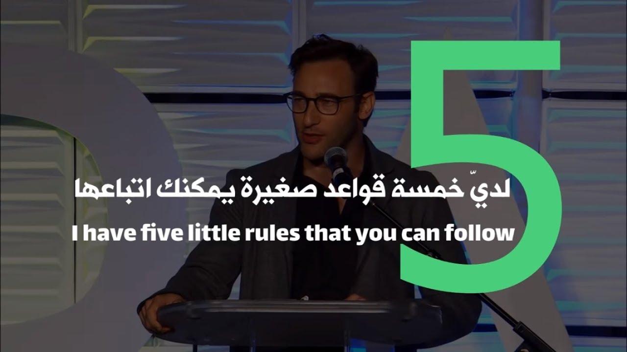 قواعد النجاح في الحياة خطاب ملهم جداً