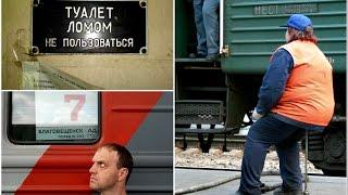 С юмором о буднях пассажиров и работников российских железных дорог.