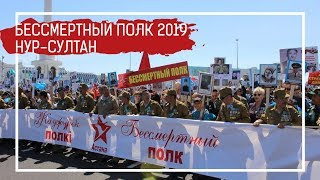 Бессмертный полк 2019 | Астана | Нур-Султан | 9 мая | Казахстан | Шествие