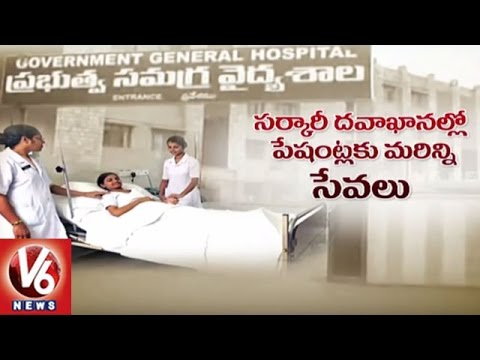 Health Department Survey To Improve Services In Government Hospitals | V6 News