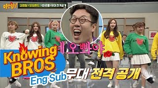 'Ring Ring' by Kim YoungChulxMomoland, 100% lip-sync- Knowing Bros 75