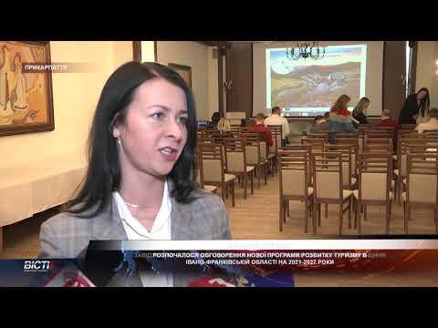 На Прикарпатті розпочалося обговорення нової програми розвитку туризму до 2027 року