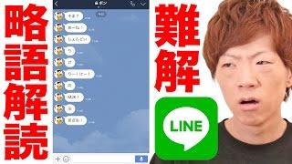 ポンちゃんからLINEで送られてくる略語を解読します。