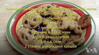 Национальный день печенья