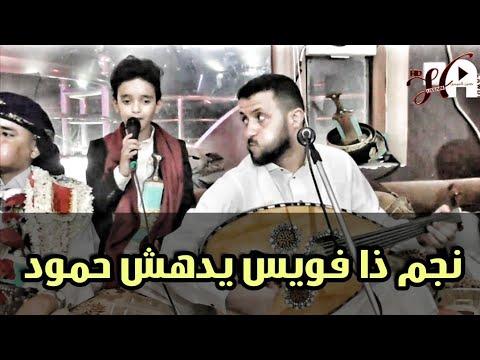 شاهد نجم ذا فويس [ هشام اليمني ] كيف ادهش (الفنان حمود)  عندما غنى للفنان ابوبكر سالم Yemen