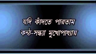 Jodi Kandte Partam.........Sandhya Mukhopadhyay