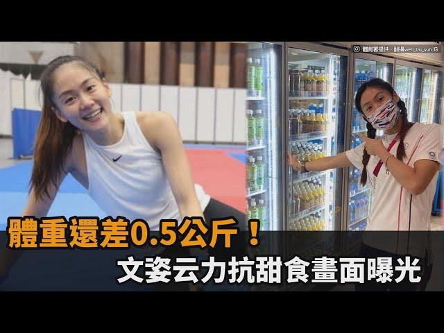 體重還差0.5公斤!文姿云力抗甜食畫面曝光-民視新聞
