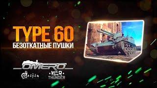 Обзор Type 60 SPRG: ОХОТНИК С ДВУСТВОЛКОЙ!   War Thunder