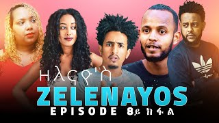 ዘለናዮስ 8ይ ክፋል - Zelenayos Episode 8 | New Eritrean Series Movie 2020