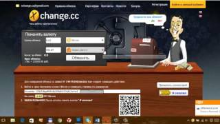 Как обменять БИТКОИН на любую электронную валюту!(, 2015-11-19T12:02:11.000Z)