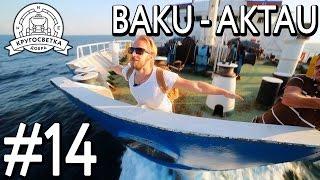 #14 ЭКСКЛЮЗИВ! Как пересечь Каспийское море на пароме? Дорога Баку - Актау