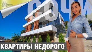 Недорогие Квартиры в Сочи в ЖК Парадайз