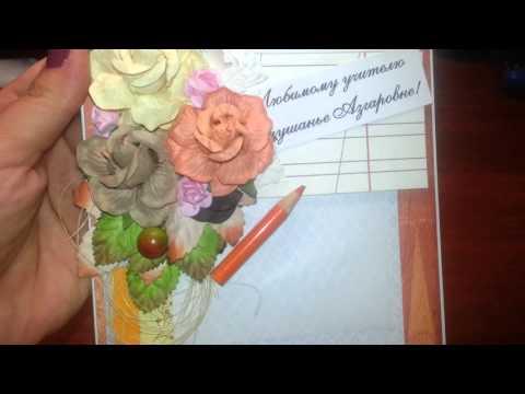 Как красиво подписать открытку на день учителя, поздравления