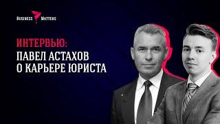 «Будет по-моему»: Павел Астахов о карьере юриста