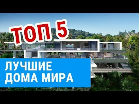 Топ 5 самых красивых домов мира