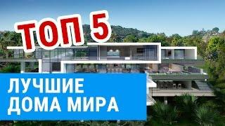 Топ 5 самых красивых домов мира(Топ 5 лучших домов мира Подборка самых красивых домов в мире по версии канала TopCoolShow 5 - Hopen Place House 4 - Paradise..., 2015-12-01T14:20:49.000Z)