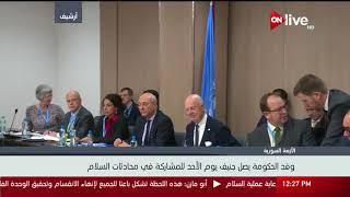 وفد الحكومة السورية يصل جنيف يوم الأحد للمشاركة في محادثات السلام
