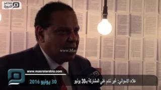 مصر العربية | علاء الاسواني: غير نادم على المشاركة بـ30 يونيو